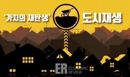 """[이코노믹 리뷰] """"가치의 재탄생, 도시재생"""""""