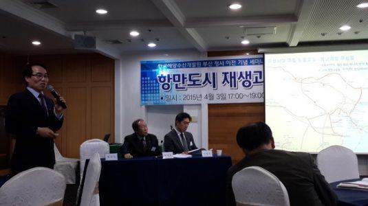 """남북물류포럼 """"항만재생과 도시의 진화"""""""