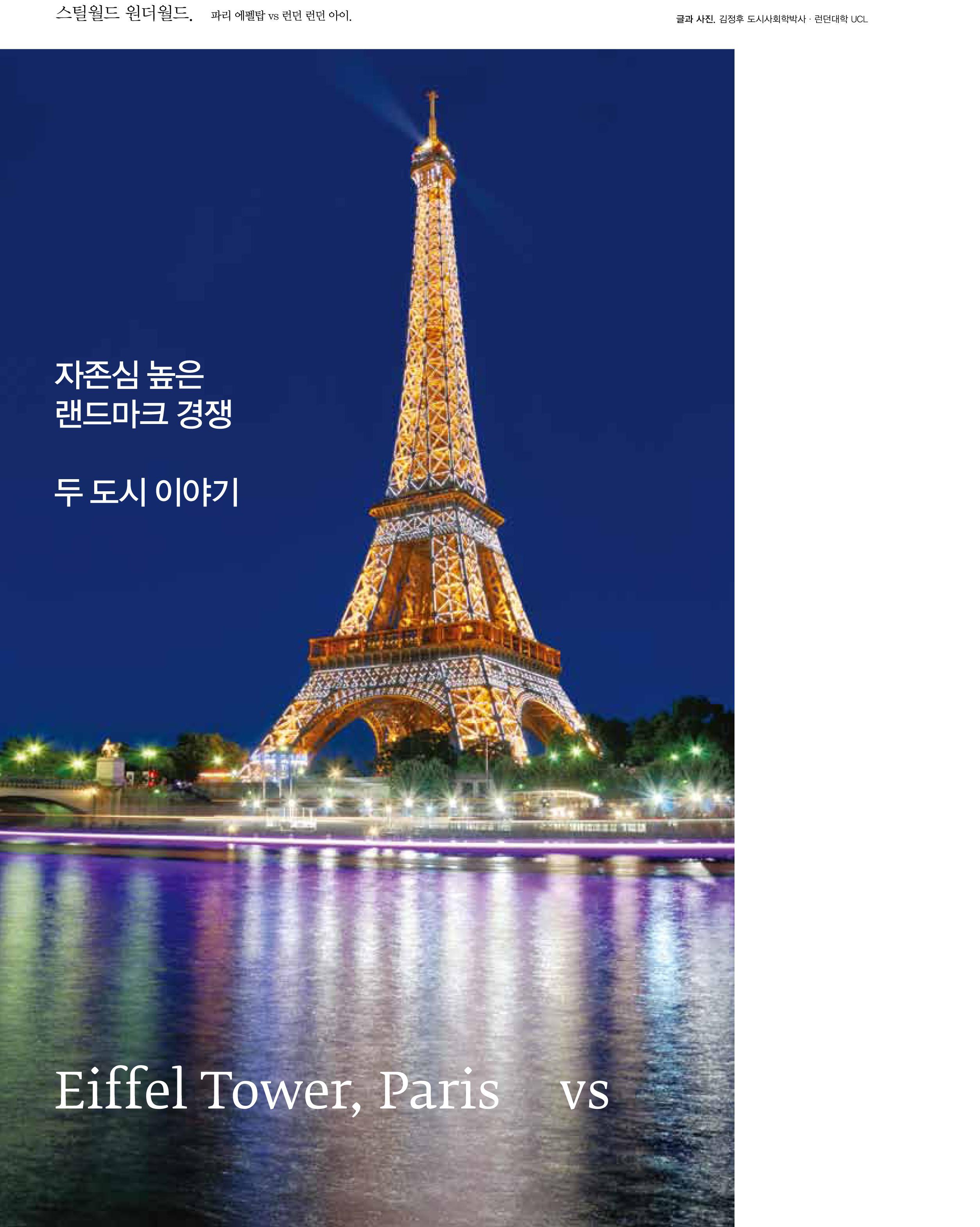 두 건축 이야기 1: 에펠탑과 런던 아이