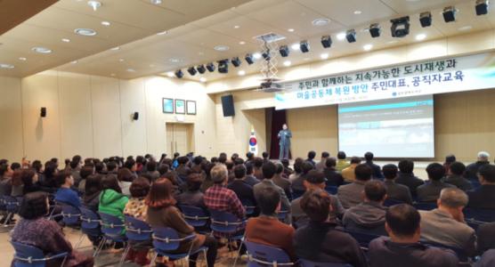"""광주서구 강연 """"주민과 함께하는 지속가능한 도시재생"""""""
