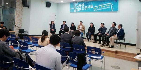 """""""제주시 원도심 재생, 시행착오에서 배워야"""""""