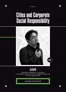도시와 기업의 사회공헌 (Cities and CSR)