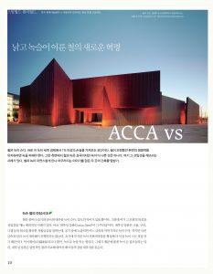 두 건축 이야기 5: 호주현대미술센터와 캄피에오광장