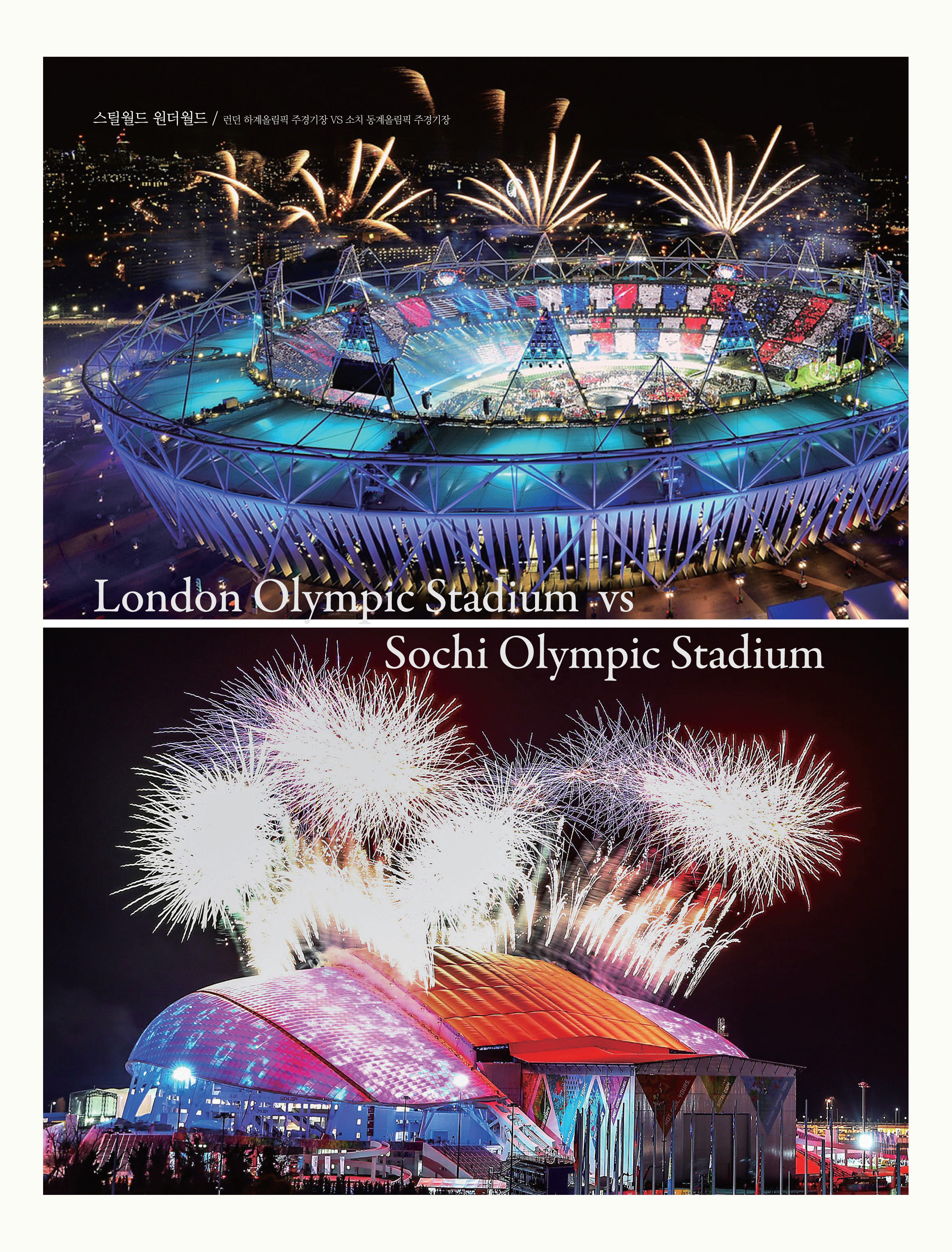 두 건축 이야기 7: 런던과 소치 올림픽 주경기장
