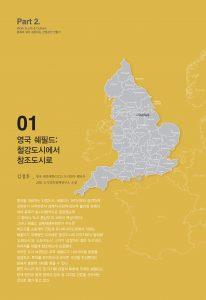 영국 쉐필드: 철강도시에서 창조도시로