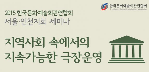 """한문연 강연 """"지역사회 속에서의 지속가능한 극장운영"""""""