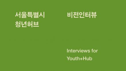서울특별시 청년허브 비전 인터뷰