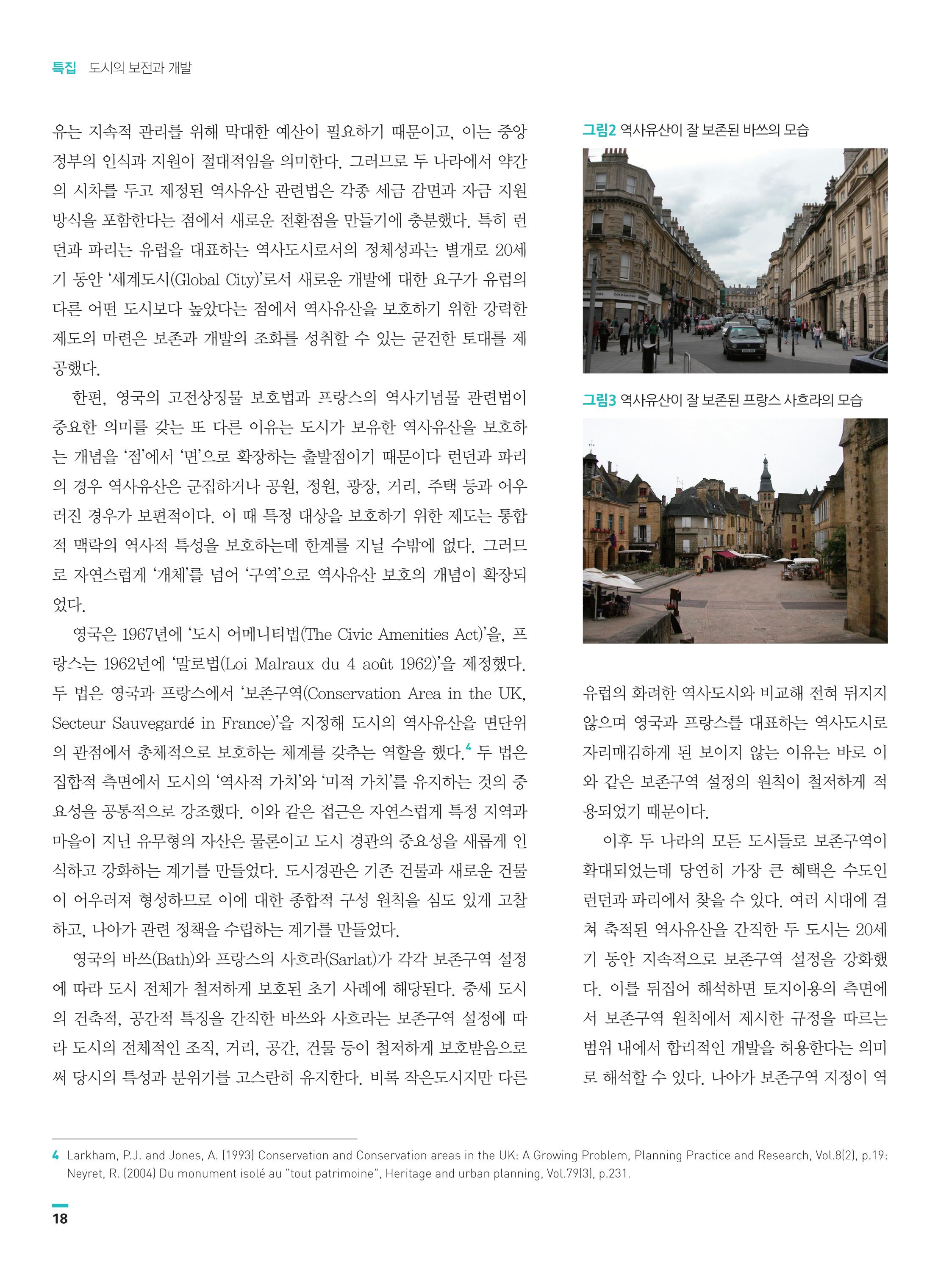 세계와도시 6호 컬러 특집1 -3.jpg