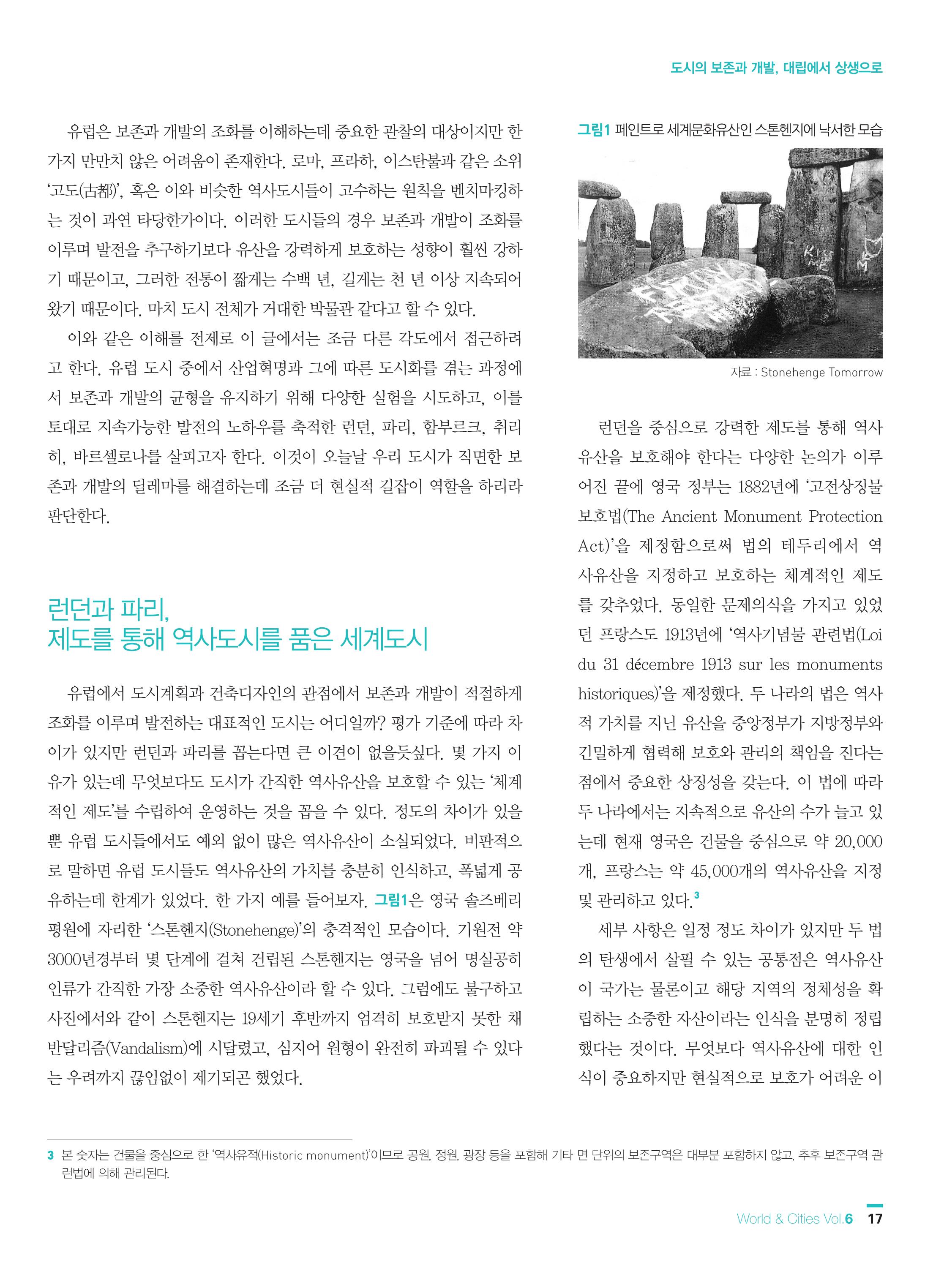 세계와도시 6호 컬러 특집1 -2.jpg