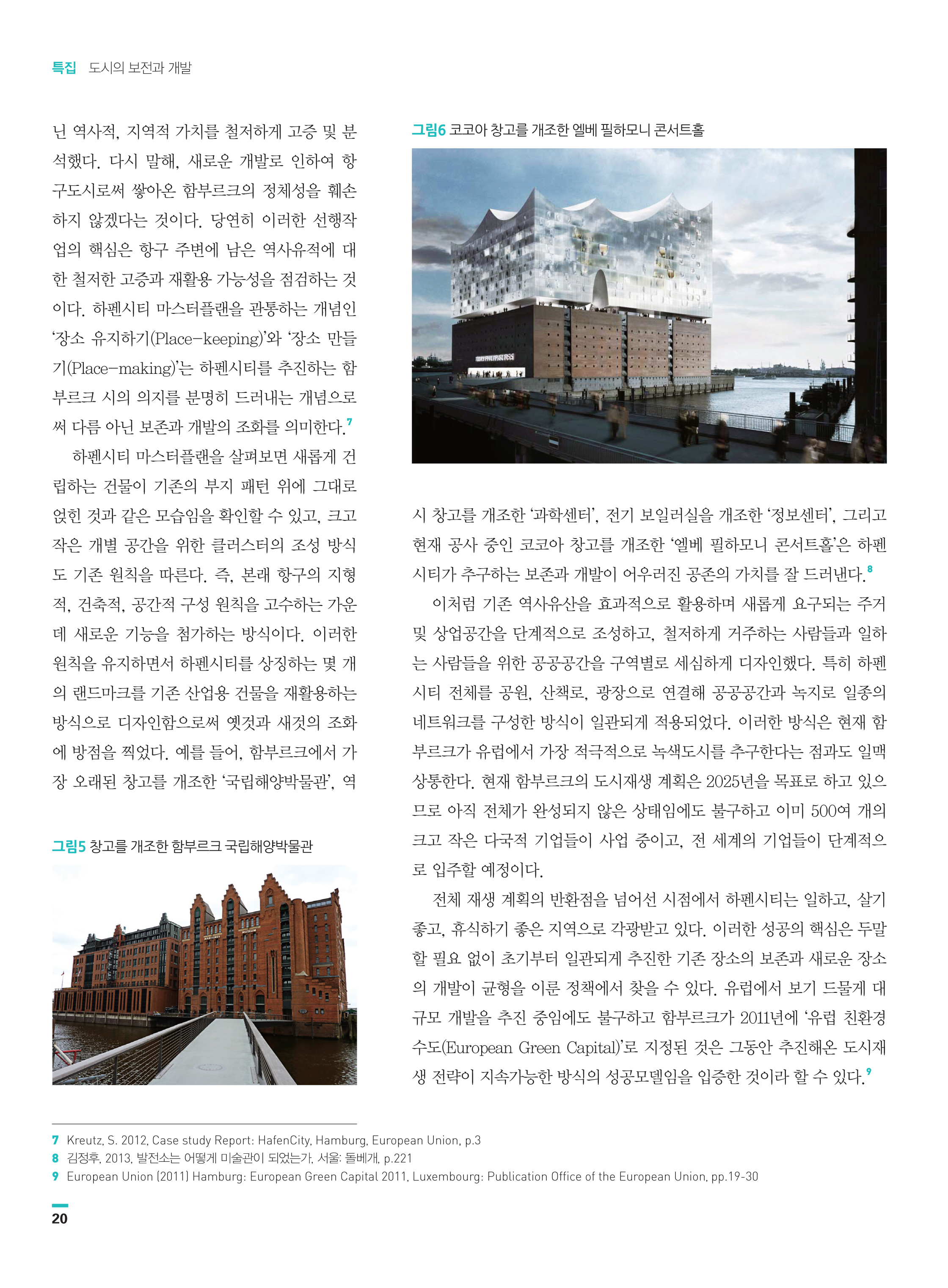 세계와도시 6호 컬러 특집1 -5.jpg