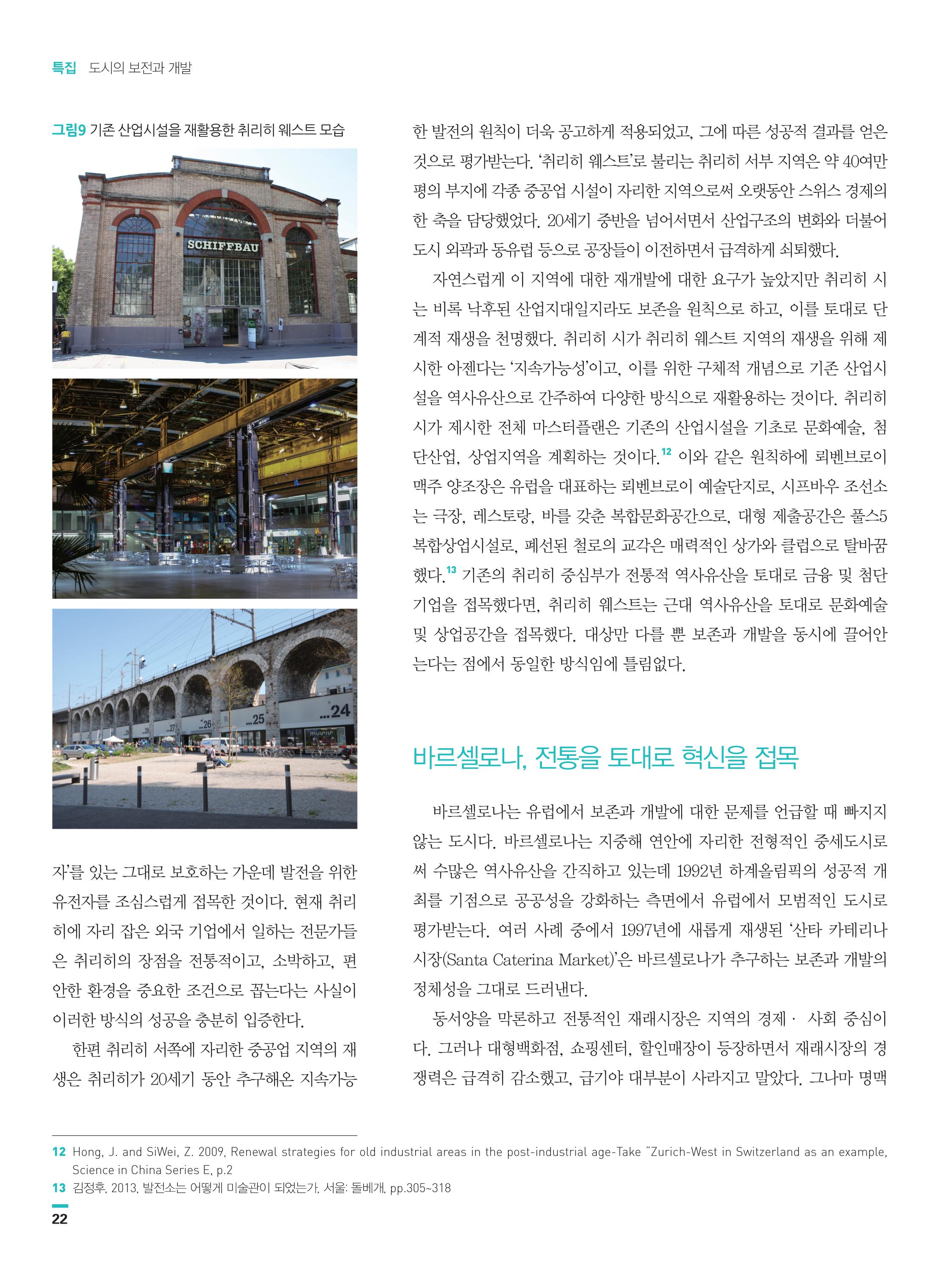 세계와도시 6호 컬러 특집1 -7.jpg