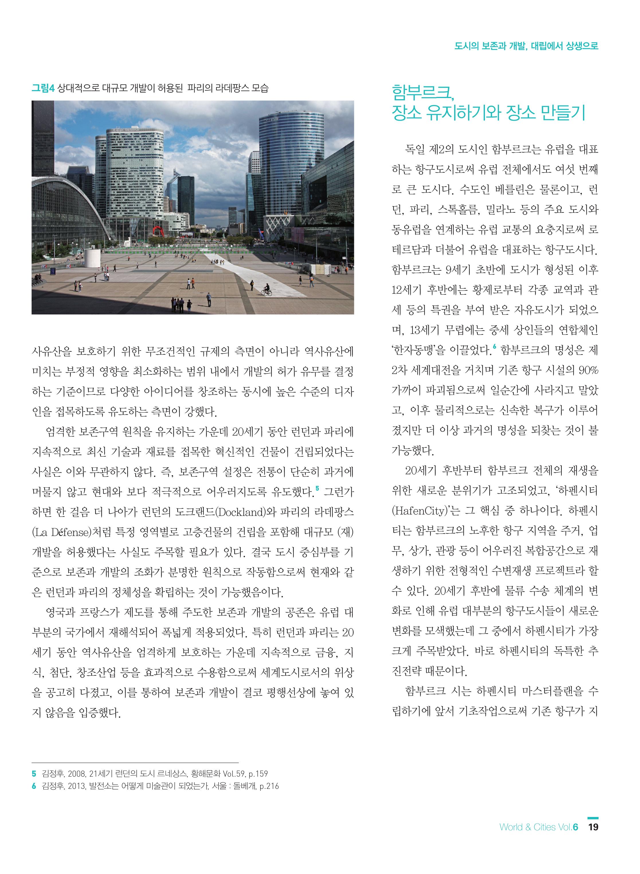 세계와도시 6호 컬러 특집1 -4.jpg
