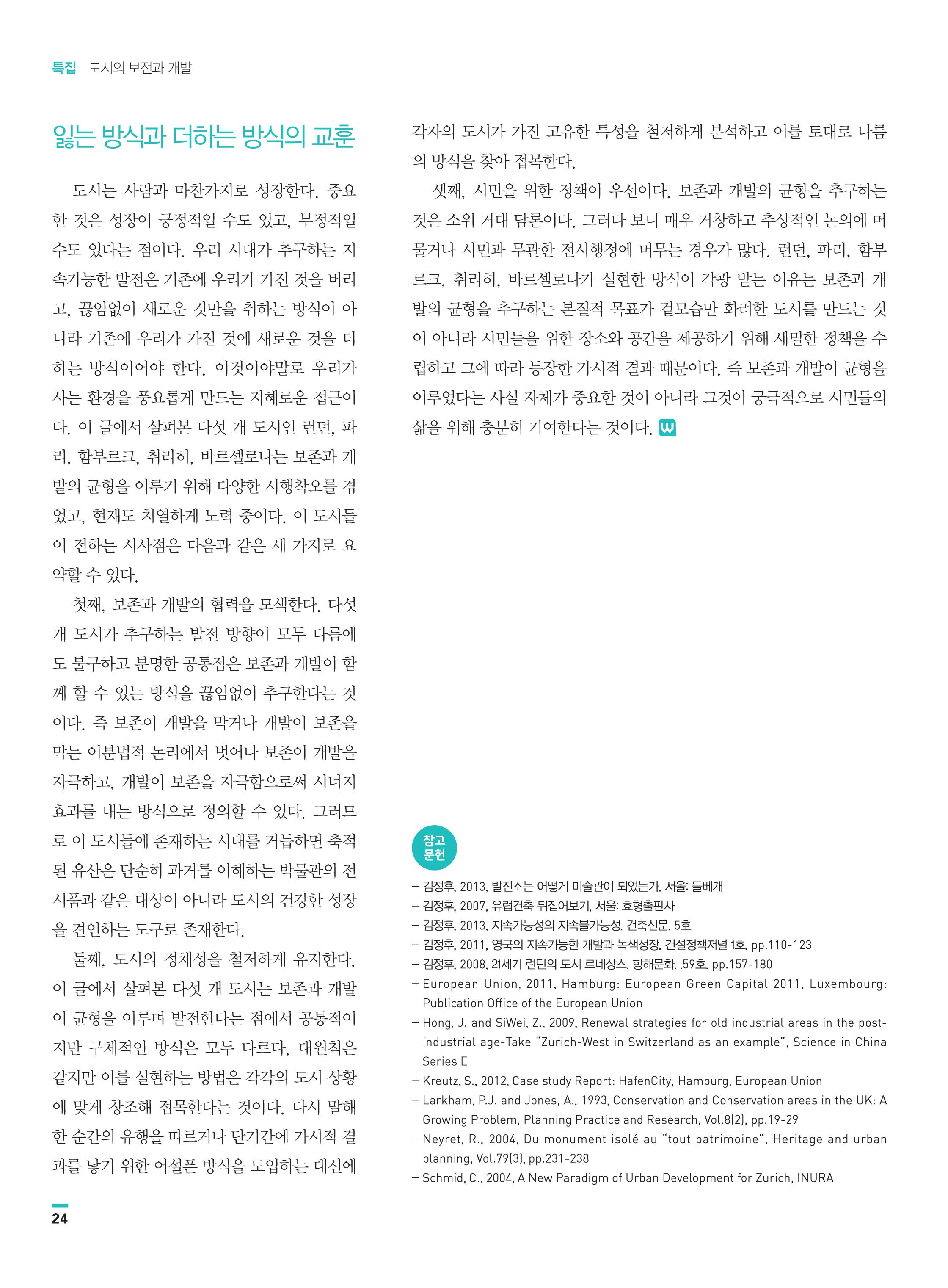 세계와도시 6호 컬러 특집1 -9.jpg