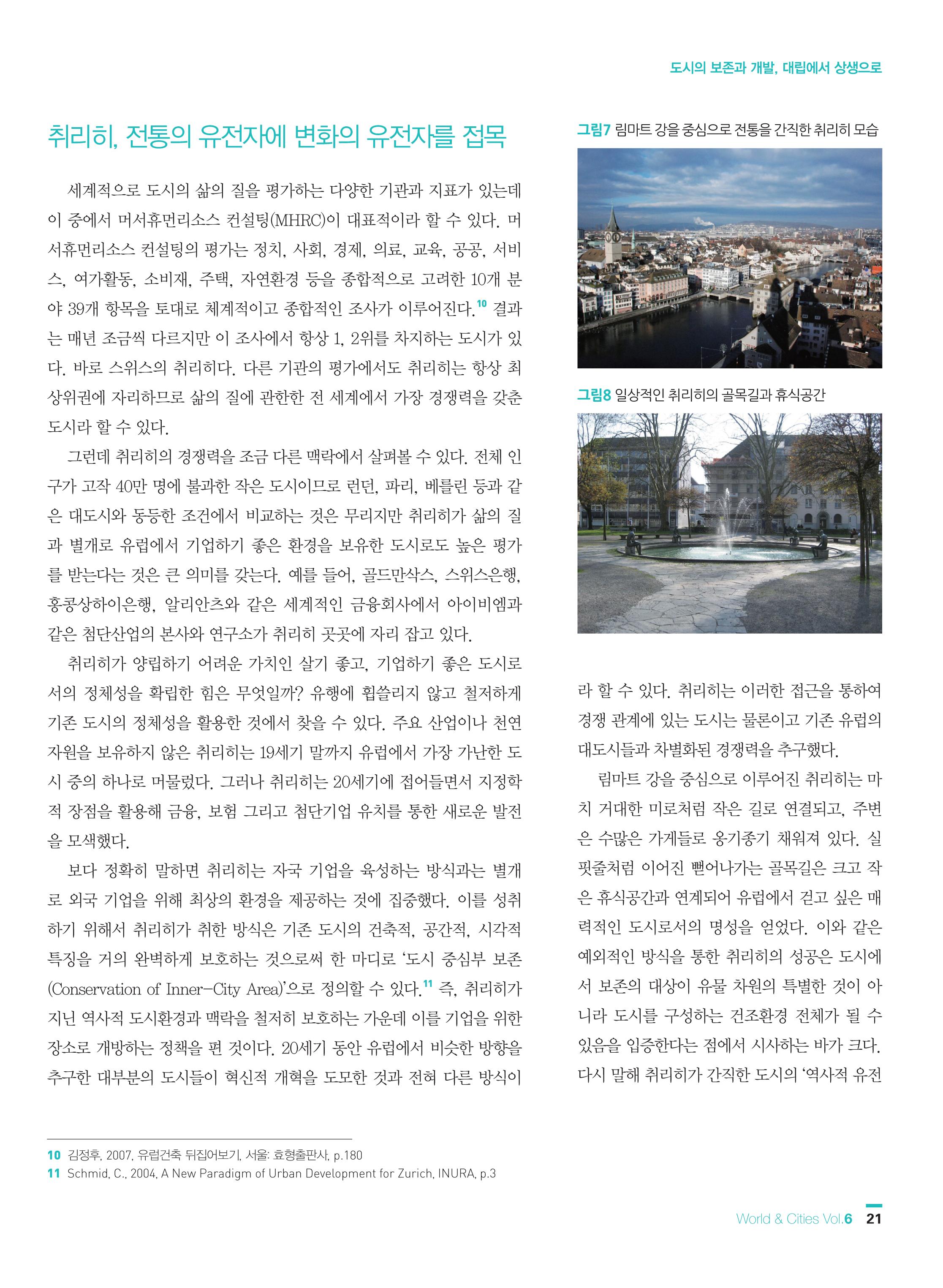 세계와도시 6호 컬러 특집1 -6.jpg