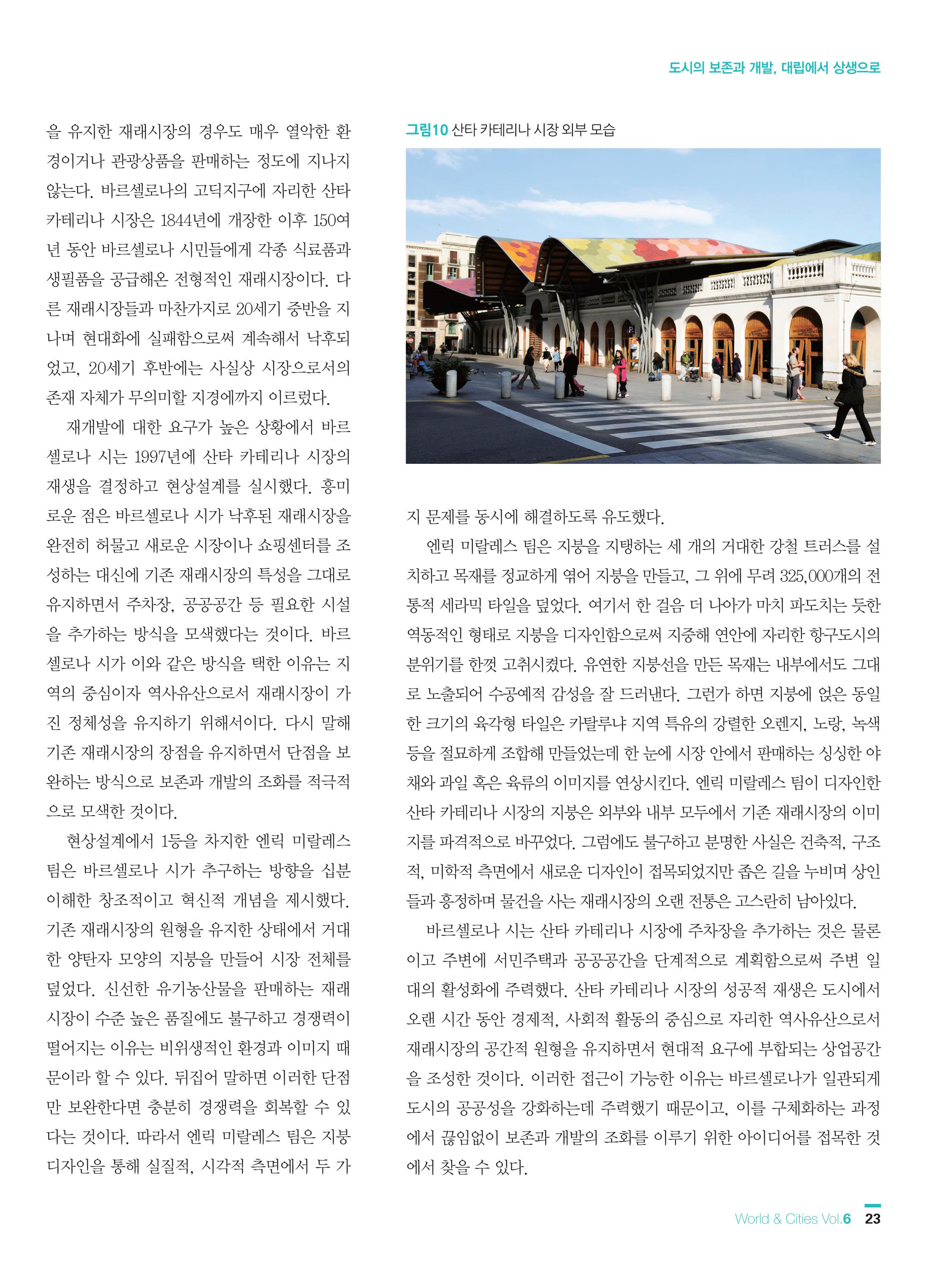 세계와도시 6호 컬러 특집1 -8.jpg