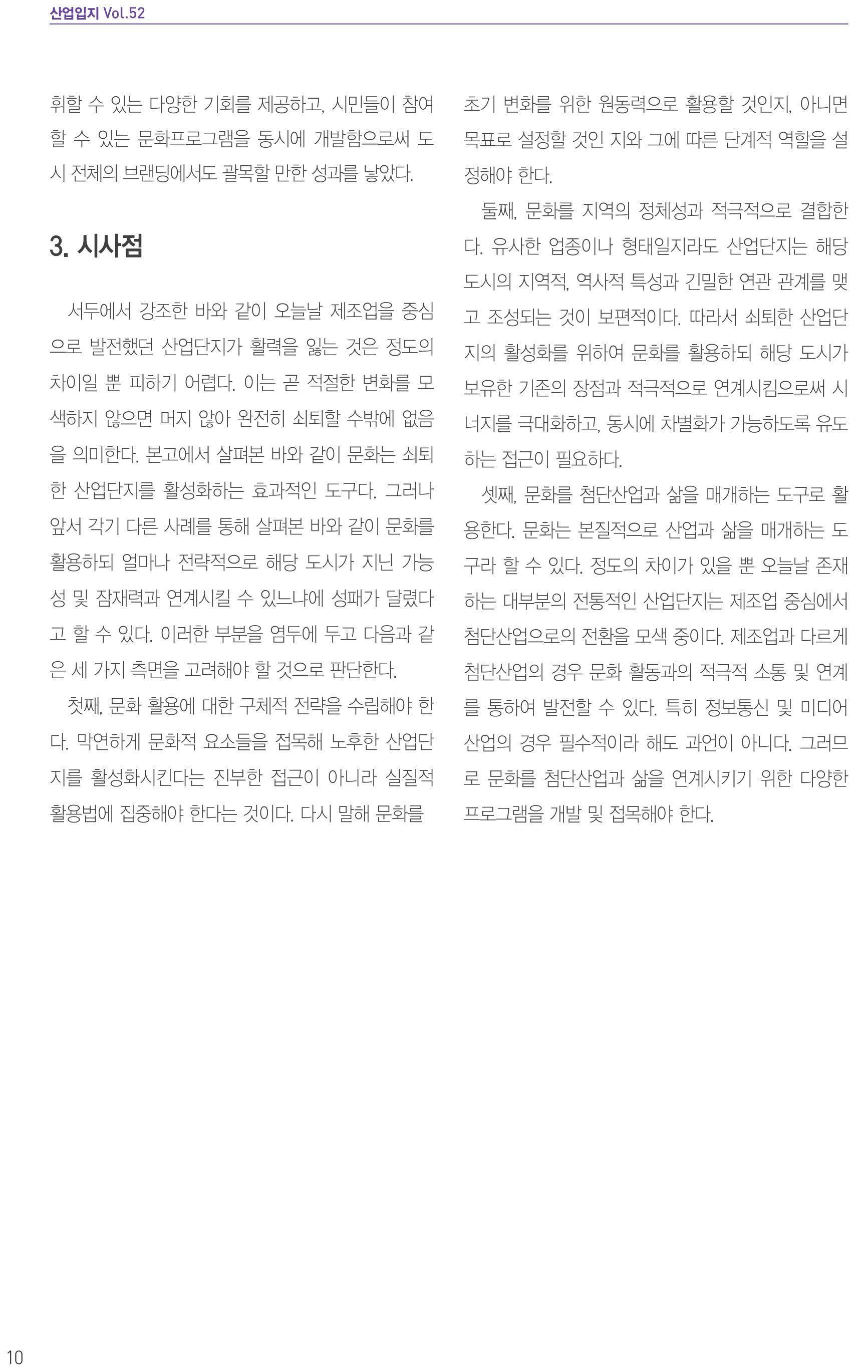 산업입지 52호_최종 (1)-10.jpg