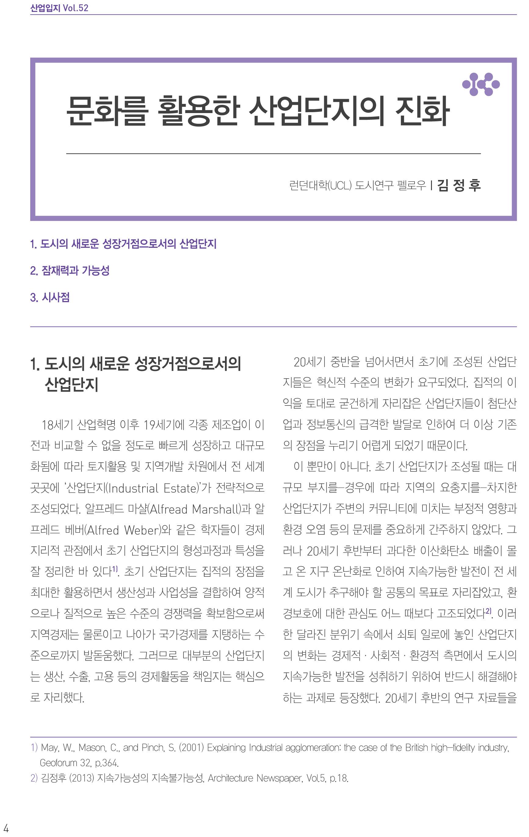 산업입지 52호_최종 (1)-4.jpg