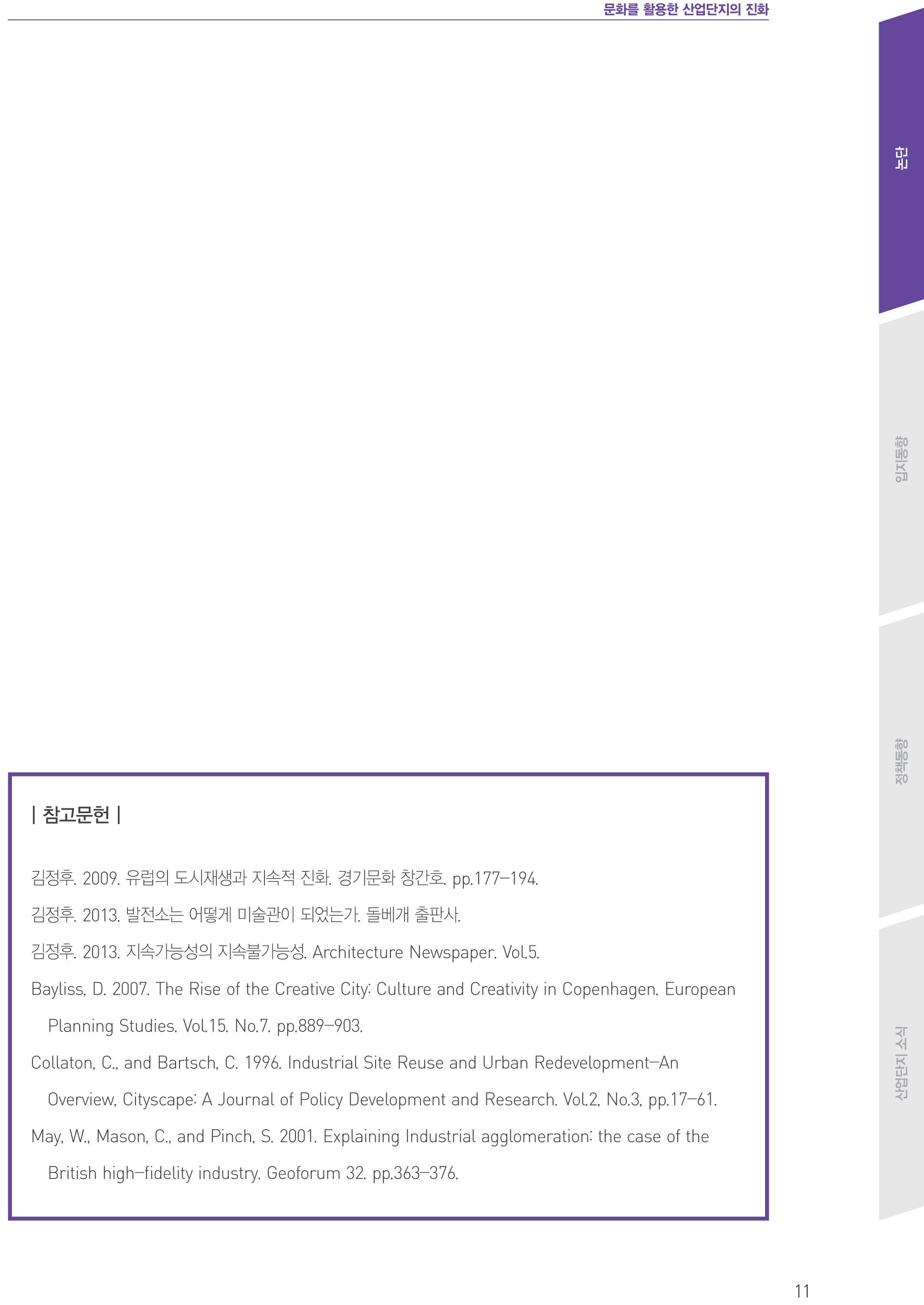 산업입지 52호_최종 (1)-11.jpg