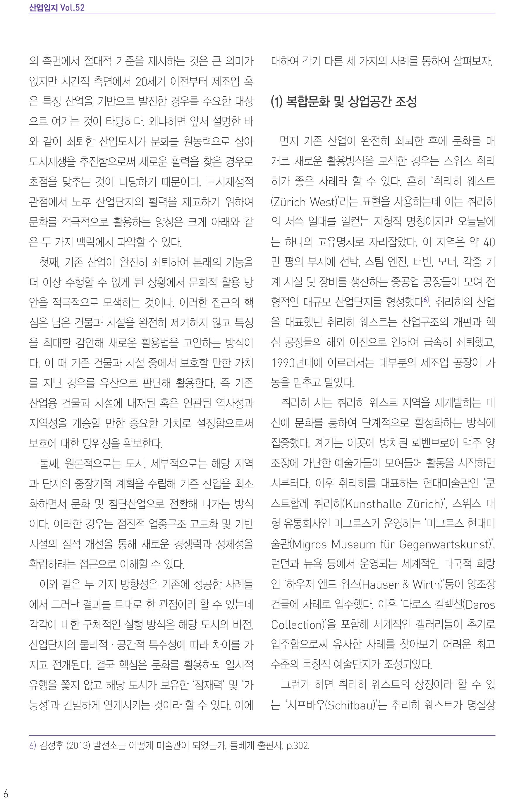 산업입지 52호_최종 (1)-6.jpg