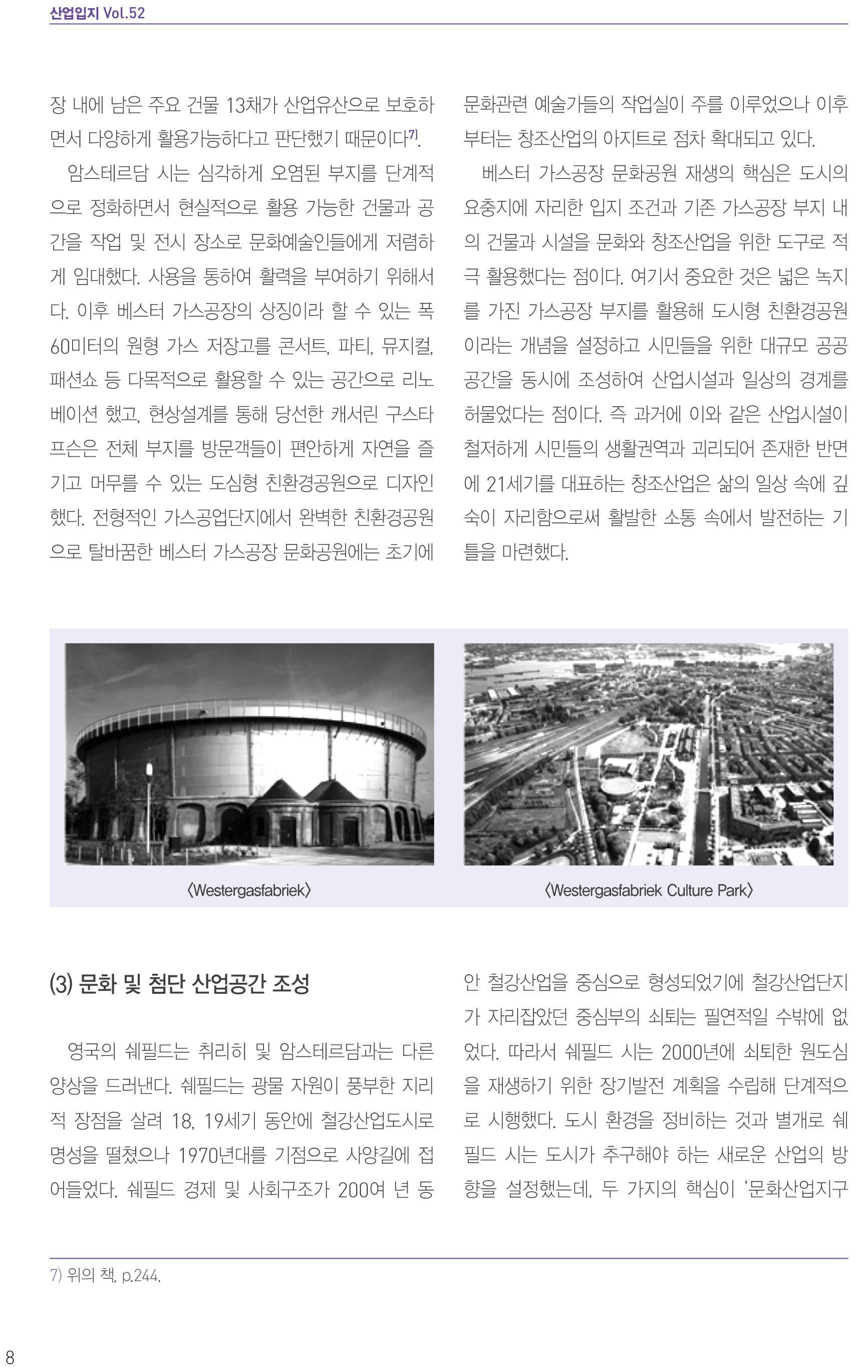 산업입지 52호_최종 (1)-8.jpg