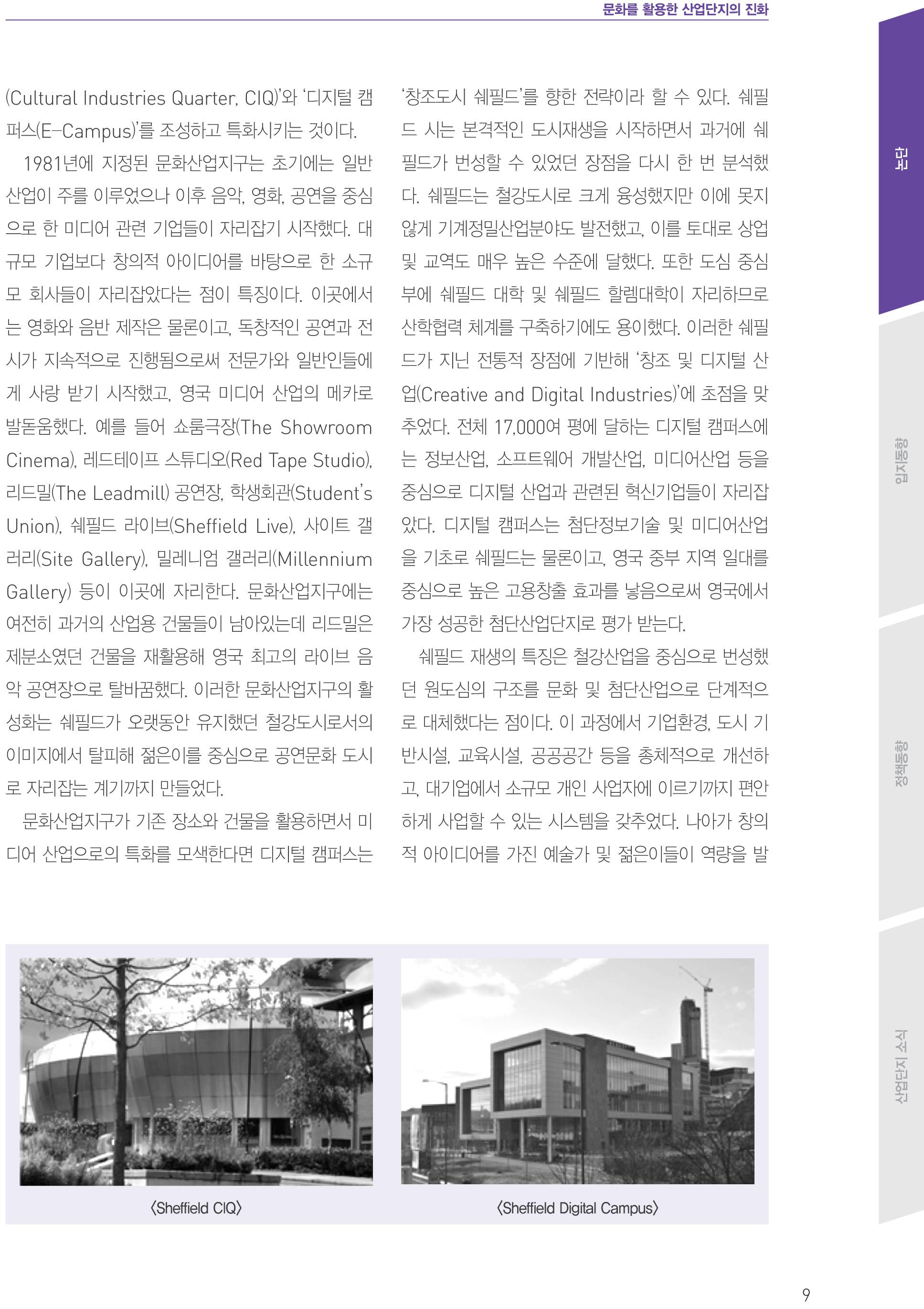 산업입지 52호_최종 (1)-9.jpg