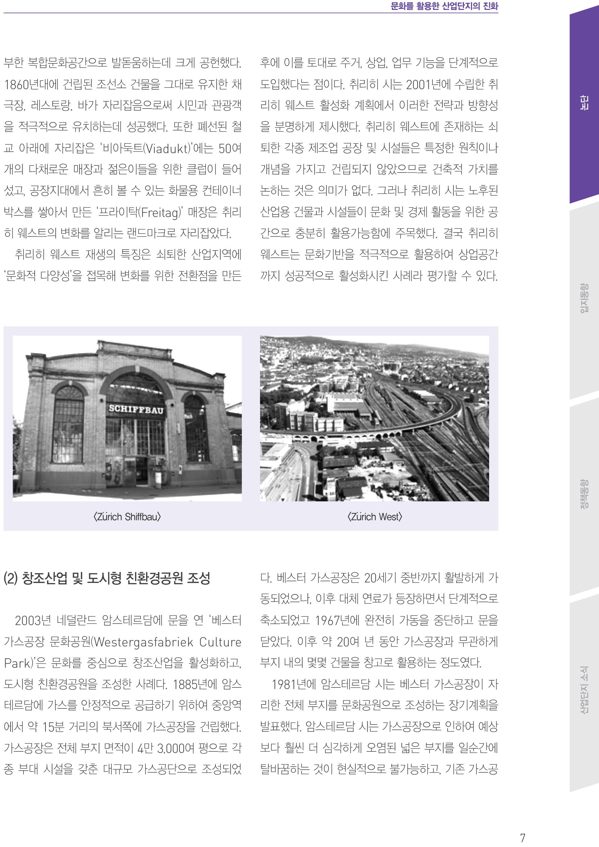 산업입지 52호_최종 (1)-7.jpg