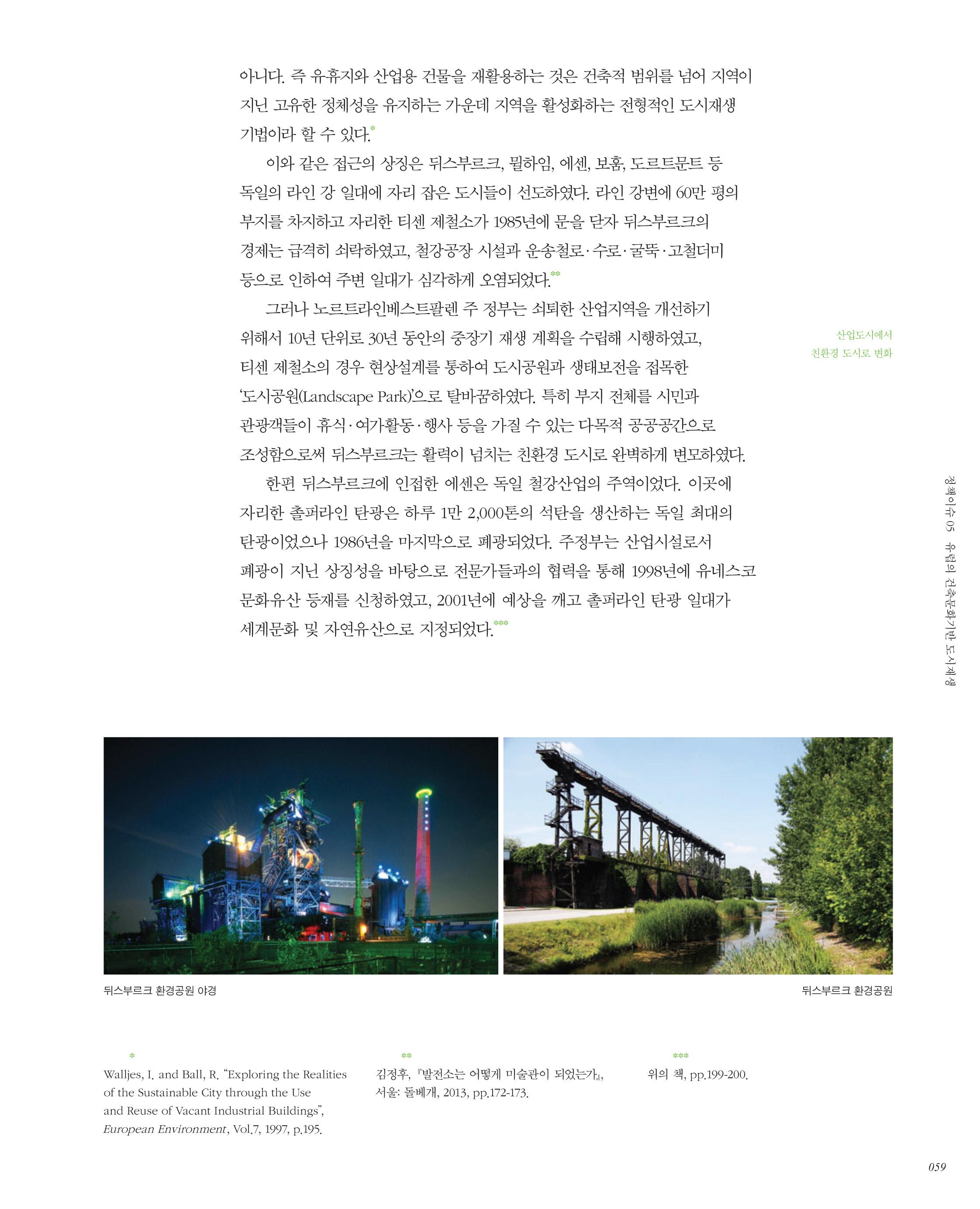유럽의 건축문화기반 도시재생_김정후 박사-11.jpg