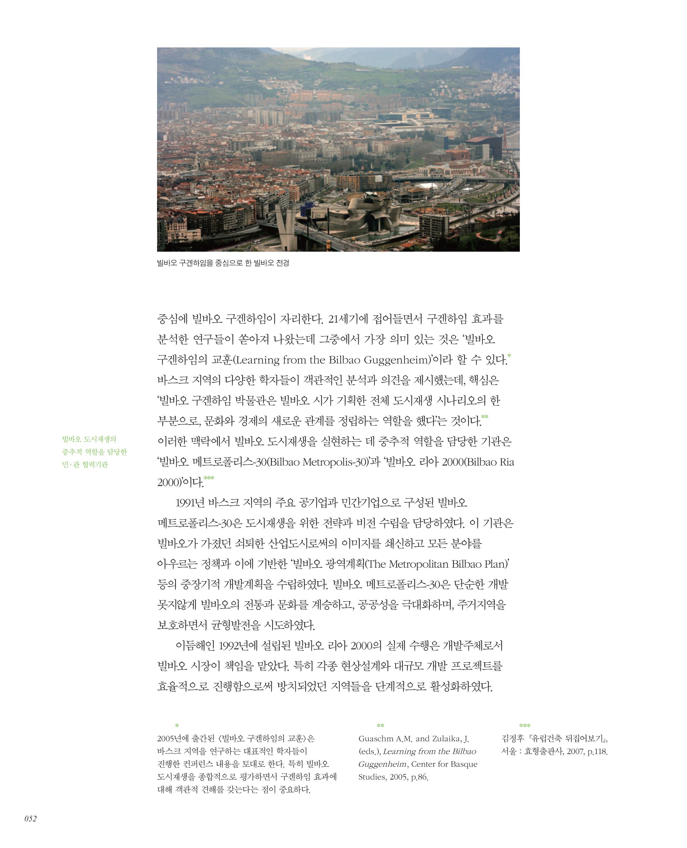 유럽의 건축문화기반 도시재생_김정후 박사-4.jpg