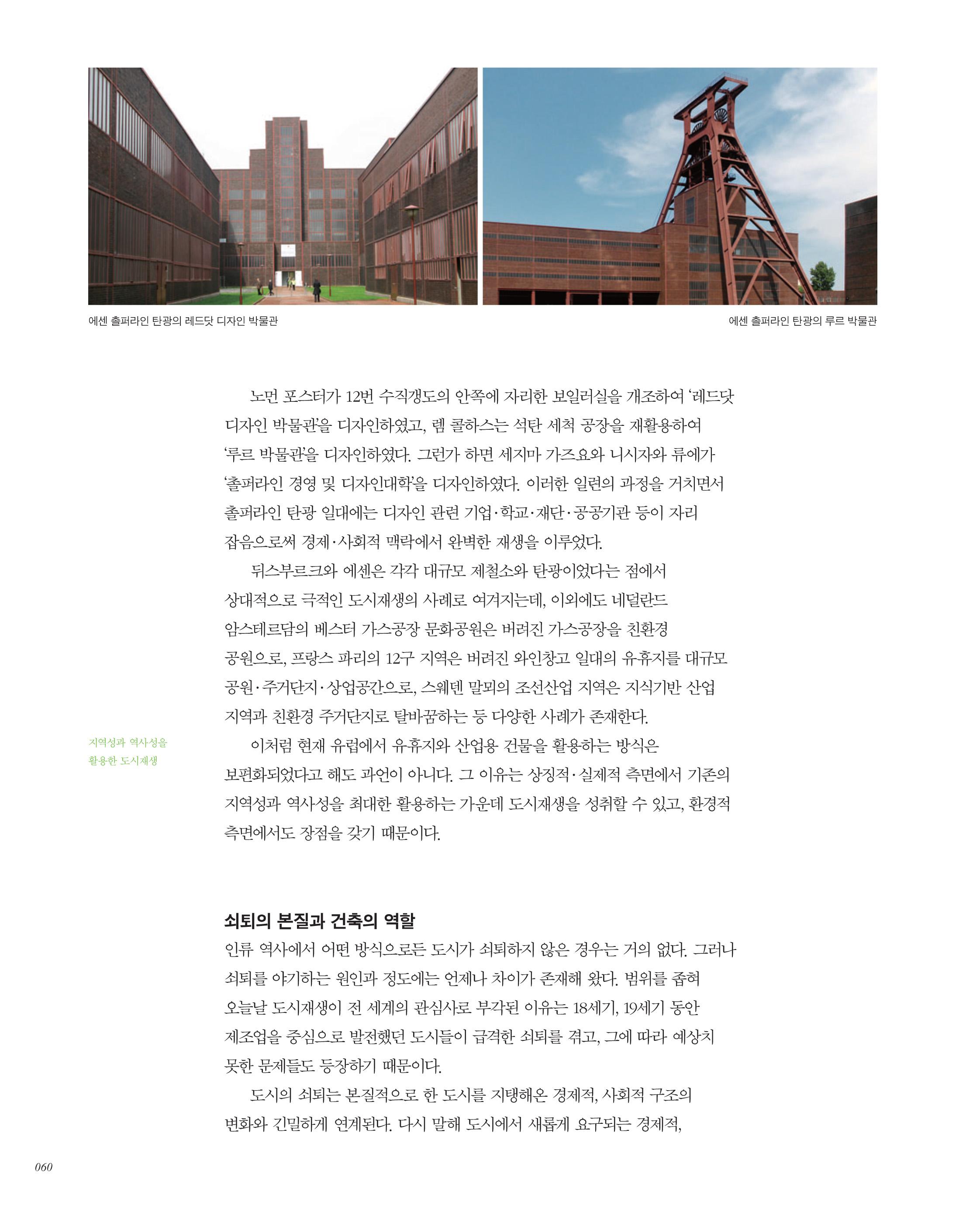 유럽의 건축문화기반 도시재생_김정후 박사-12.jpg