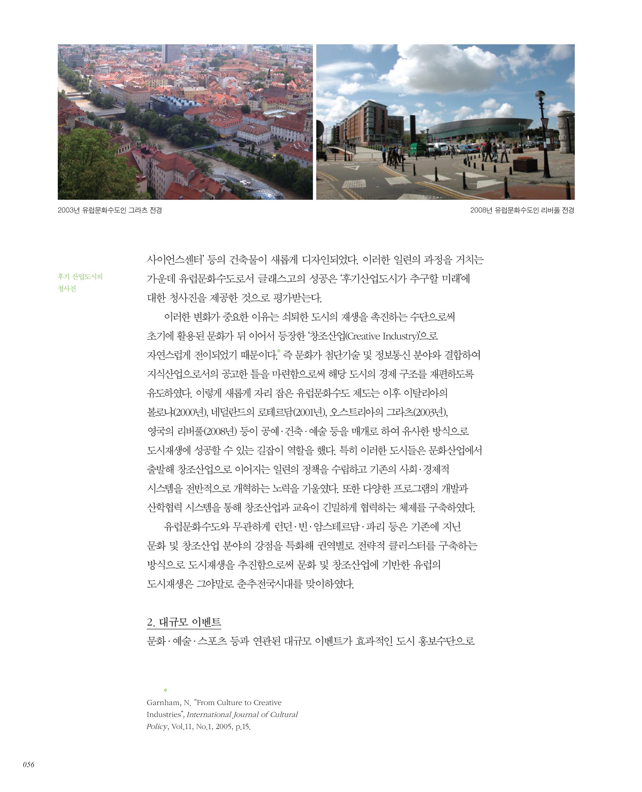 유럽의 건축문화기반 도시재생_김정후 박사-8.jpg