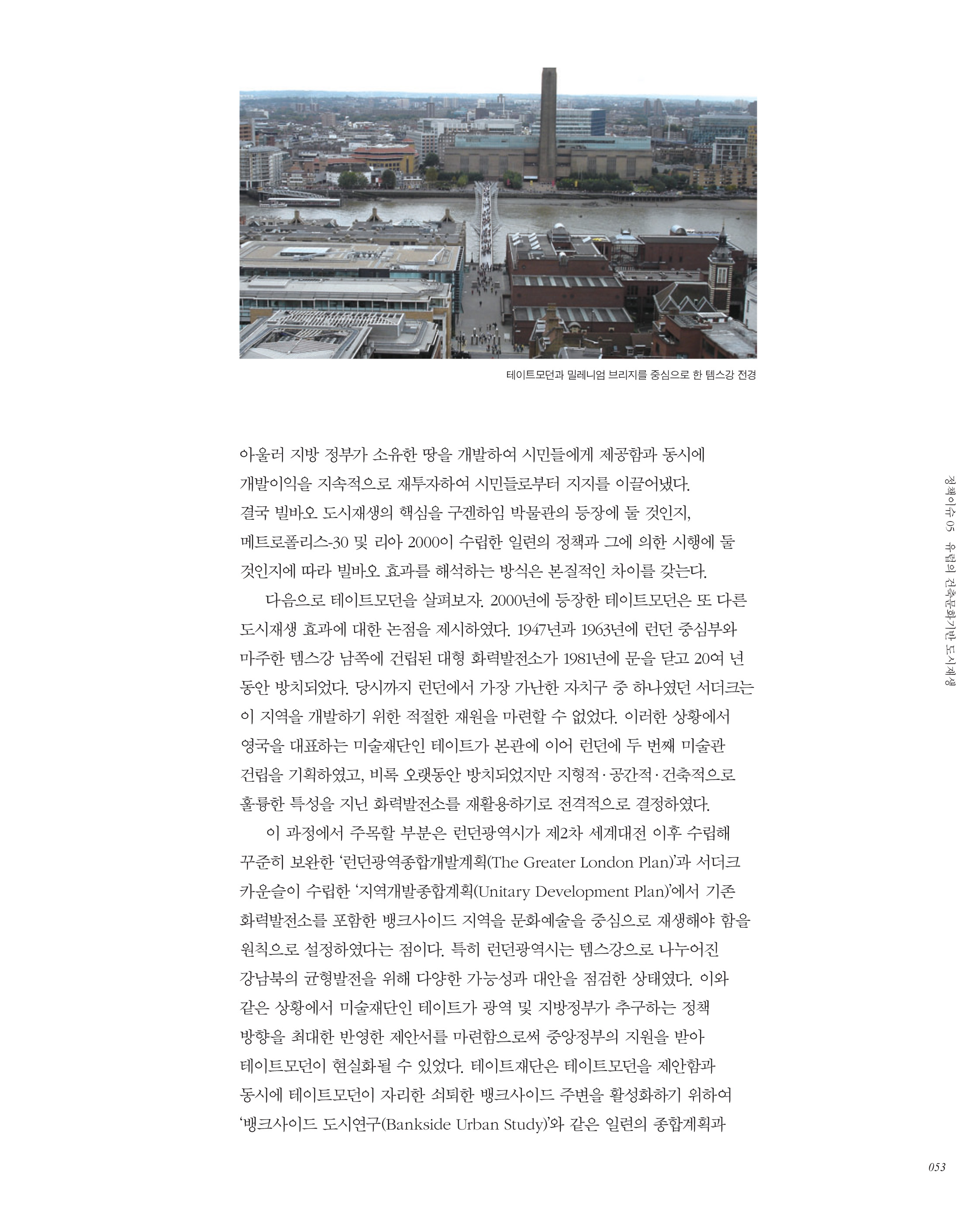 유럽의 건축문화기반 도시재생_김정후 박사-5.jpg