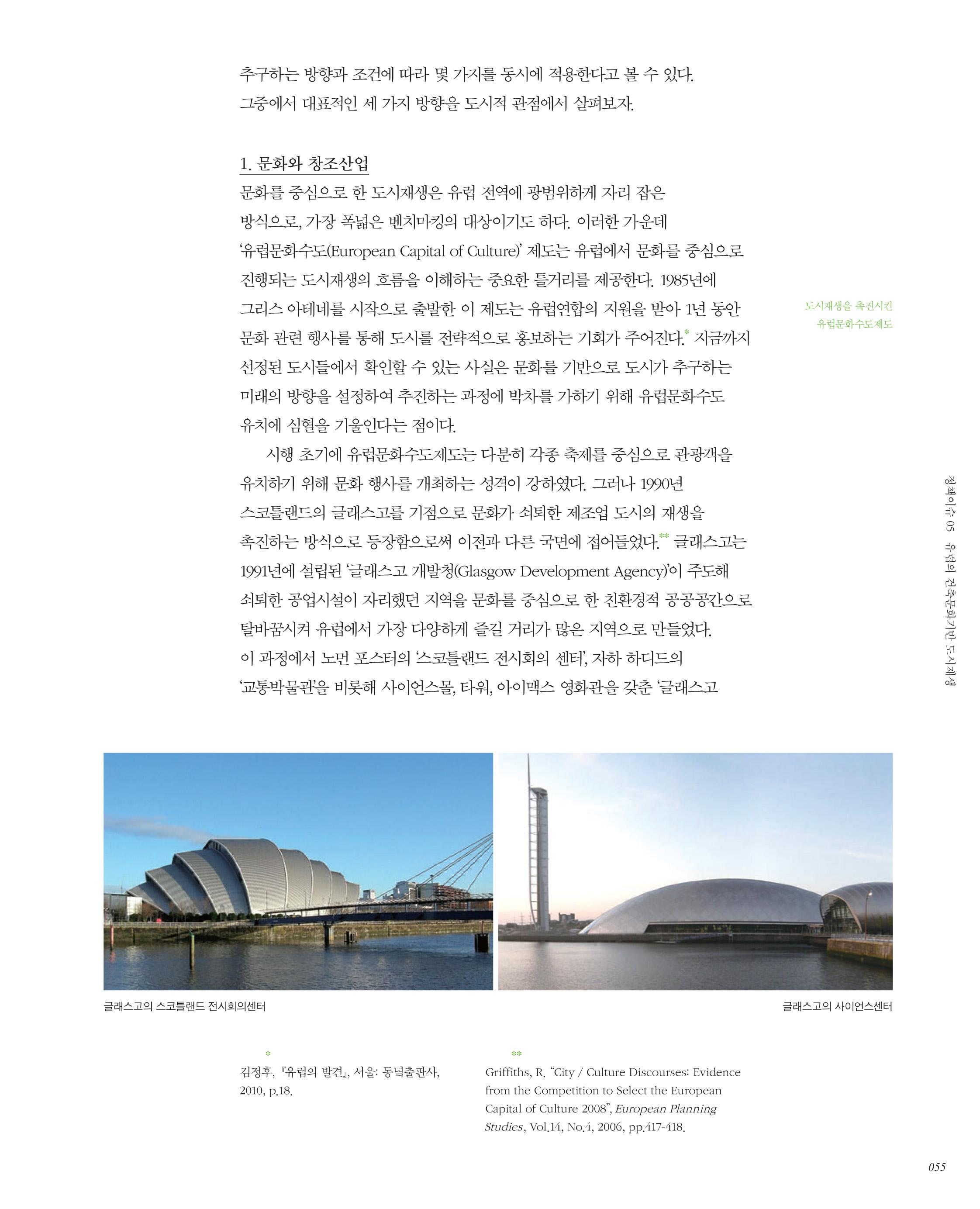 유럽의 건축문화기반 도시재생_김정후 박사-7.jpg
