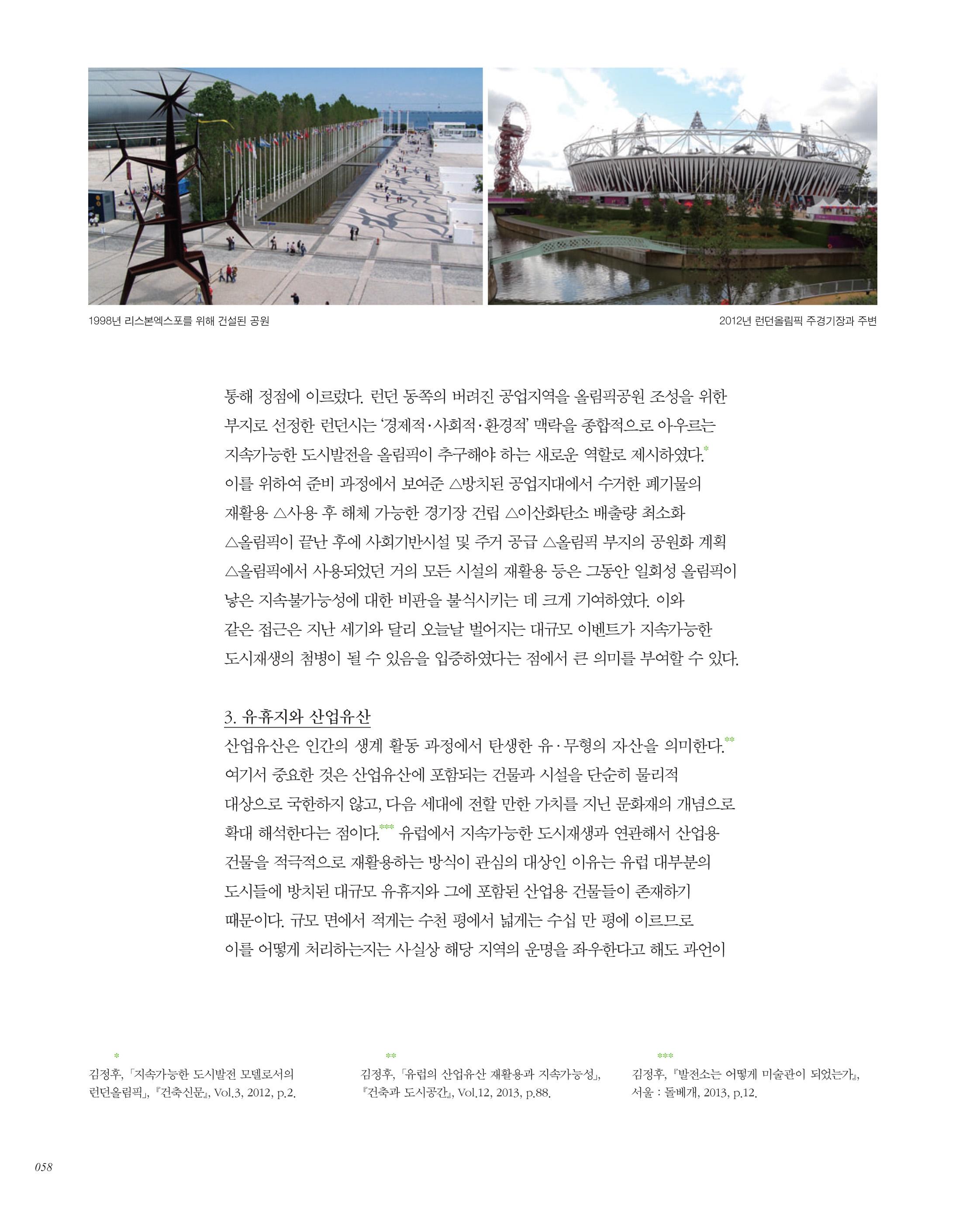 유럽의 건축문화기반 도시재생_김정후 박사-10.jpg